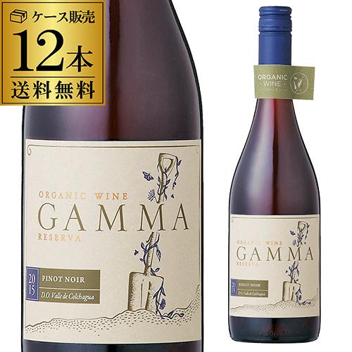 送料無料 ガンマ オーガニック ピノ ノワール レセルバケース (12本入) 赤ワイン 自然派ワイン ヴァン ナチュール 自然派 ビオ BIO