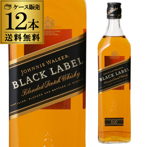 (予約) 送料無料 ジョニーウォーカー 黒ラベル ブラック 40度 700ml×12本 正規品 ウイスキー スコッチ ジョニ黒 虎S 5月中旬発送