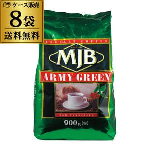 【誰でもP5倍 12/25限定】送料無料 ケース(8袋入) MJB アーミーグリーンレギュラーコーヒー(粉)900g袋(0.9kg) 長S