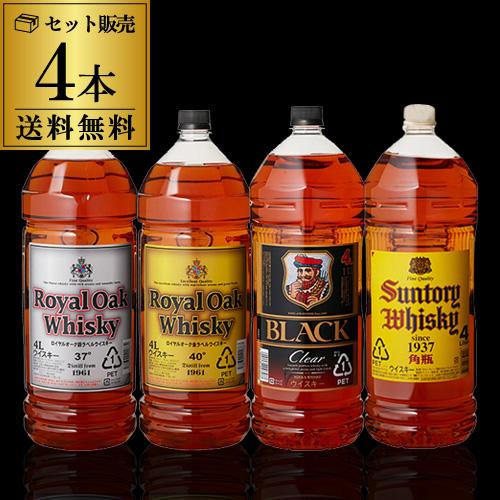 【送料無料ウイスキーセット】大容量4L飲み比べ4本セット 長S