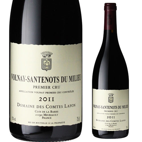 ヴォルネー サントノ デュ ミリュー 2011ドメーヌ デ コント ラフォン 赤ワイン
