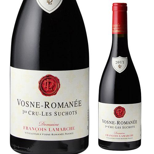 ヴォーヌ ロマネ レ スショ 2013 フランソワ ラマルシュ パーカー92~94P 赤ワイン お一人様1本まで
