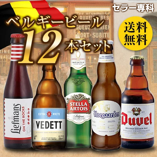 cellar: A Belgian beer five kinds 12 set [the 14th] [bottle] [gift] [assortment] [compare by drinking] [long S] | Rakuten Global Market