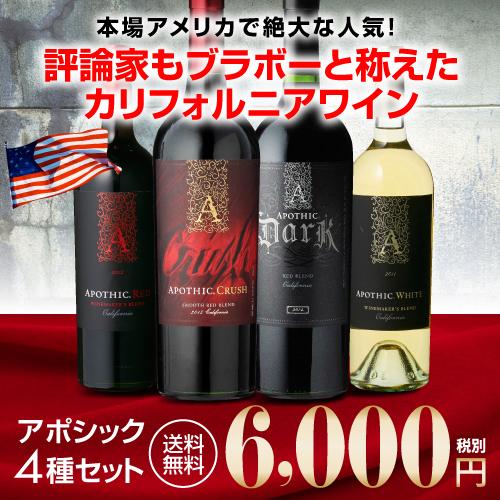 評論家も絶賛のカリフォルニアワイン 最大300円クーポン配布送料無料 アポシック4種 4本セットワインセット 長S