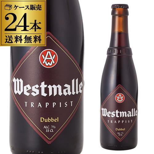 送料無料 ウエストマール ダブル330ml 瓶×24本ケース(24本入) Westmale dubbel ベルギー 輸入ビール 海外ビール 修道院ビール トラピスト 長S