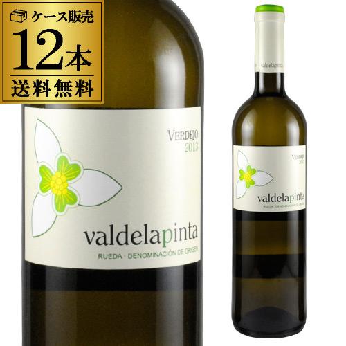 【35%OFF】送料無料 バルデラピンタ ベルデホ ルエダスペイン 白ワインケース (12本入)