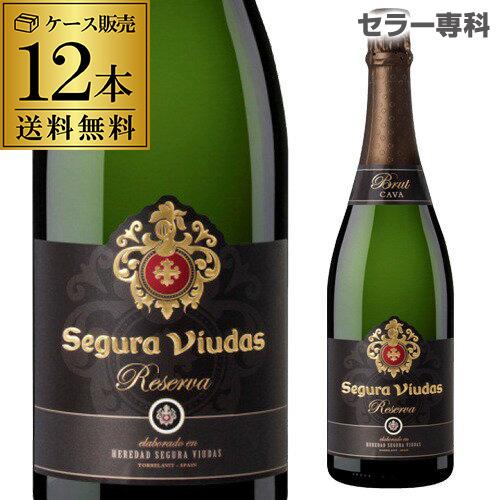 1本当り1,210円 送料無料 セグラヴューダス ブルート 750ml 12本 スペイン スパークリングワイン ブリュット 辛口 泡 白 レセルバ リゼルバ リゼルヴァ シャンパン(シャンパーニュ)製法 長S