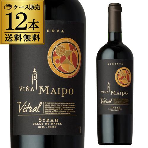 送料無料 ビニャ マイポ レゼルバ ビトラル シラーケース (12本入) likaman_MA8 likaman_MA9 長S 赤ワイン
