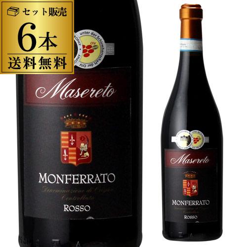 送料無料 モンフェラート ロッソ マセレトケース (6本入) 長S 赤ワイン