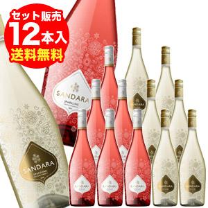 送料無料 サンダラ スパークリングワイン ブランコ6本、ロゼ6本セットケース (12本入) ワインセット 長S