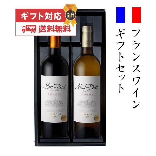 送料無料 ワインギフト2本モンペラ スペシャル セレクション ボルドー赤白ワインセット 虎