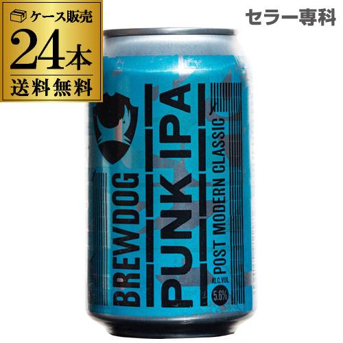 送料無料 ブリュードッグ パンクIPA 缶330ml缶×24本 1ケース(24缶)スコットランド 輸入ビール 海外ビール イギリスクラフトビール 長S