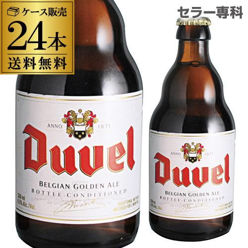 送料無料 最安値に挑戦デュベル 330ml 瓶 24本 Duvel輸入ビール 海外ビール ベルギー ビール [長S]