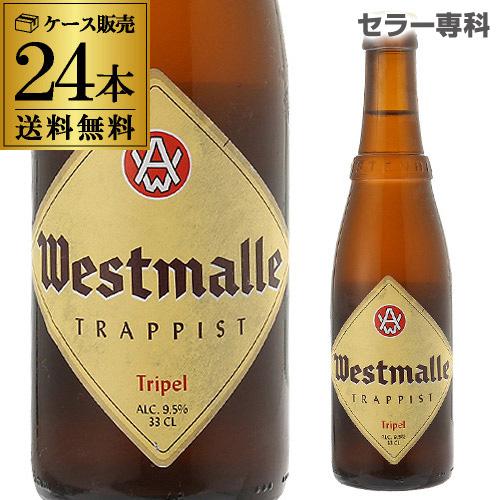 送料無料 ウエストマール トリプル 330ml 瓶×24本ケース(24本入) ヴェルハーゲ醸造所 ベルギー 輸入ビール 海外ビール 長S