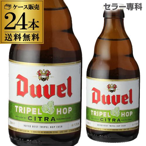 【マラソン中 最大777円クーポン】送料無料 デュベル トリプルホップ 330ml 瓶 24本Duvel Tripel Hop 2017輸入ビール 海外ビール ベルギー 長S