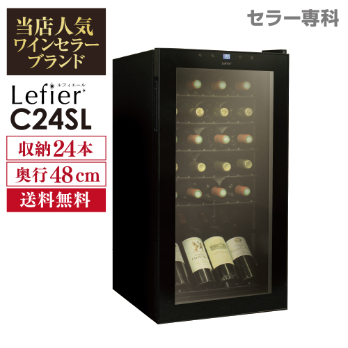 送料無料 P/B コンプレッサー式 おしゃれ スリム 業務用 本体カラー:ブラック家庭用 薄型 新生活 おすすめ 小型 ルフィエール『C24SL』24本 ワインセラー セラー