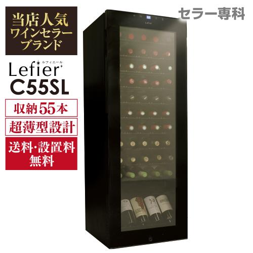 ワインセラー ルフィエール『C55SL』55本 本体カラー:ブラック 家庭用 送料無料 設置料無料 おすすめ 新生活 コンプレッサー式 業務用 薄型 スリム P/B