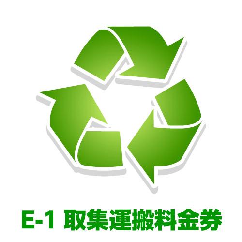E-1 取集運搬料金券(本体同時購入時、処分するワインセラーのリサイクルをご希望のお客様用)【リサイクル】 P/B