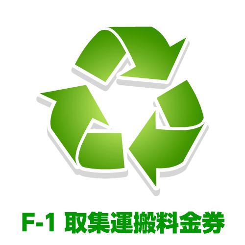 F-1 取集運搬料金券(本体同時購入時、処分するワインセラーのリサイクルをご希望のお客様用)【リサイクル】 P/B