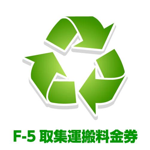 F-5 取集運搬料金券(本体同時購入時、処分するワインセラーのリサイクルをご希望のお客様用)【リサイクル】 P/B