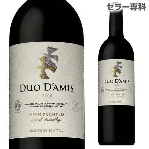 デュオ ダミ スペシャル アッサンプラージュ 2014サントリー ジャパンプレミアム 日本ワイン 国産 ワイン 赤ワイン
