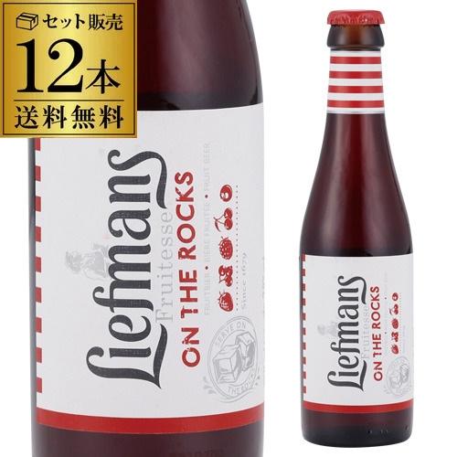 【誰でもP5倍 12/25限定】リーフマンス 250ml 瓶×12本送料無料 フルーツビール ベルギー 輸入ビール 海外ビール 長S