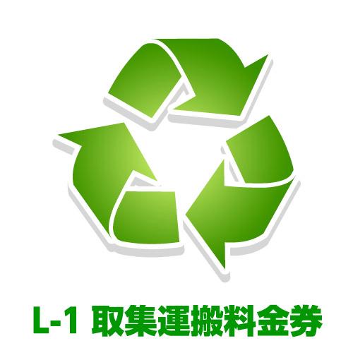 L-1 取集運搬料金券(本体同時購入時、処分するワインセラーのリサイクルをご希望のお客様用)【リサイクル】 P/B