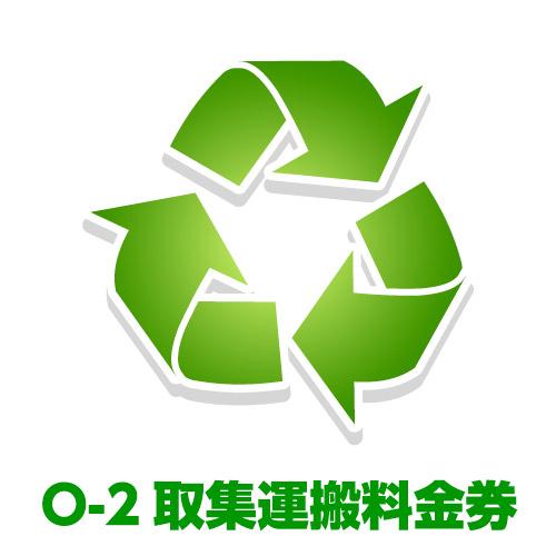 O-2 取集運搬料金券(本体同時購入時、処分するワインセラーのリサイクルをご希望のお客様用)【リサイクル】 P/B