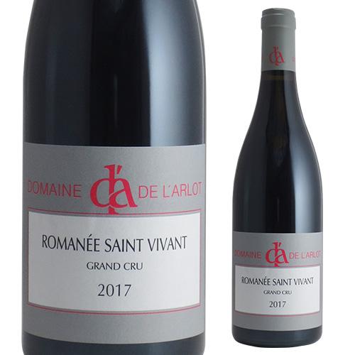 ロマネ サン ヴィヴァン [2017] ドメーヌ ド ラルロ[正規品][フランス][ブルゴーニュ][赤ワイン][特級][自然派ワイン][ヴァン ナチュール][ビオディナミ]【お一人様1本まで】