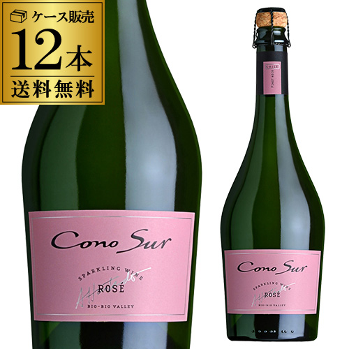 1本あたり1,033円(税別)!コノスル スパークリングワイン ロゼ 750ml×12本入 チリ 泡 ロゼワイン 辛口 長S