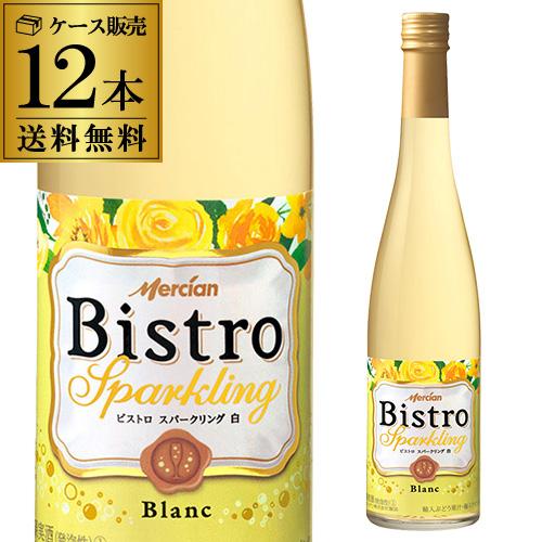 【誰でもP5倍 12/25限定】送料無料 スパークリングワイン メルシャン ビストロ スパークリング 白 500ml 12本入ケース 白泡 中口 日本 国産ワイン 長S