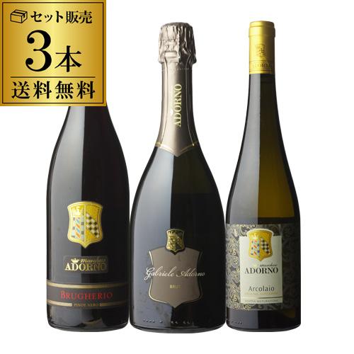 【誰でもワインP5倍 8/25限定】送料無料 1本当たり\3,334(税別) アドルノ3種飲み比べセット イタリア ワインセット 3本セット