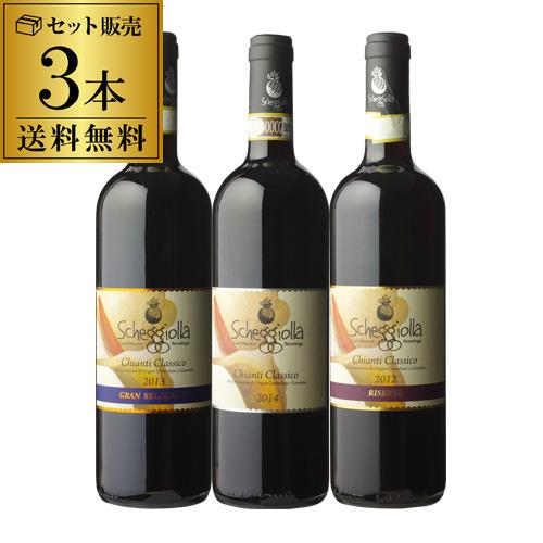 送料無料 1本当たり\4,667(税別) スケジョッラ3種飲み比べセット イタリア ワインセット 3本セット