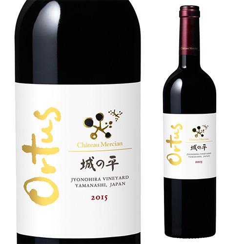 シャトー メルシャン 城の平 オルトゥス 2015 赤ワイン 長野県 日本ワイン 国産ワイン ジョウノヒラ 辛口 フルボディ 信州ワイン ギフト