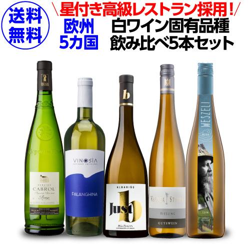 【誰でもワインP5倍 8/25限定】 フィラディス直輸入 星付き 高級レストラン採用欧州5ヵ国白ワイン固有品種飲み比べ5本セット ワインセット 白ワイン 長S