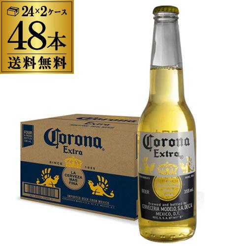 あす楽 時間指定不可 送料無料 コロナ エキストラ 355ml瓶×48本 2ケース(48本) メキシコ ビール エクストラ 輸入ビール 海外ビール コロナビール RSL