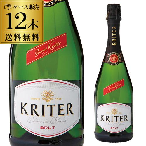 1本当り980円(税込) 送料無料 クリテール ブリュット 12本 750ml 辛口 スパークリングワイン フランス 長S