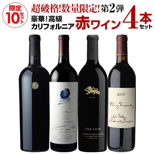 【誰でもワインP5倍 8/25限定】【送料無料】【限定10セット】オーパスワン 2015入 高級カリフォルニアワイン4本セット 第2弾 ワインセット 赤ワイン パルマッツ ヘス フルボディ