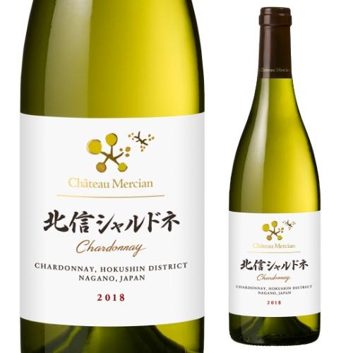 シャトー メルシャン 北信シャルドネ 2018  白ワイン シャトーメルシャン 長野県 日本ワイン 国産ワイン ホクシン 辛口 信州ワイン ギフト