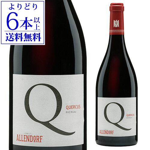 【誰でもP5倍 12/25限定】クエルクス アレンドルフ 750ml ドイツ ラインガウ 辛口 赤ワイン シュペートブルグンダー 長S