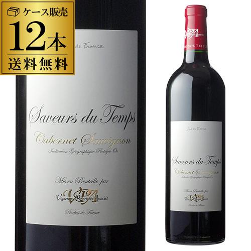 送料無料 サヴル デュ タン カベルネ ソーヴィニョン 赤ワイン 辛口 フランス 750mlケース (12本入) 長S