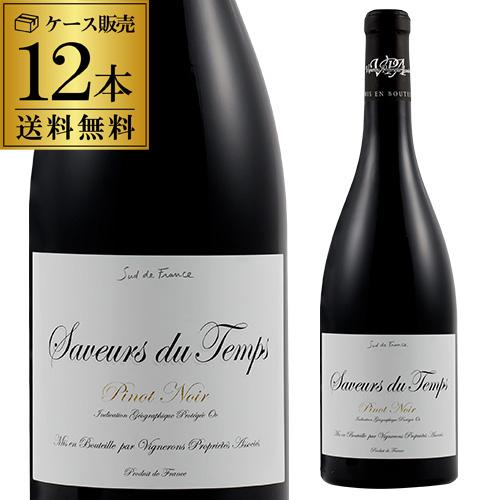 送料無料 サヴル デュ タン ピノノワール 赤ワイン 辛口 フランス 750ml 長Sケース (12本入) 長S