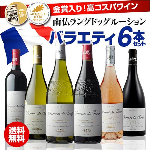 【誰でもP5倍 12/25限定】送料無料 南仏ワインバラエティ6本セット セット(6本入) サヴル デュ タン
