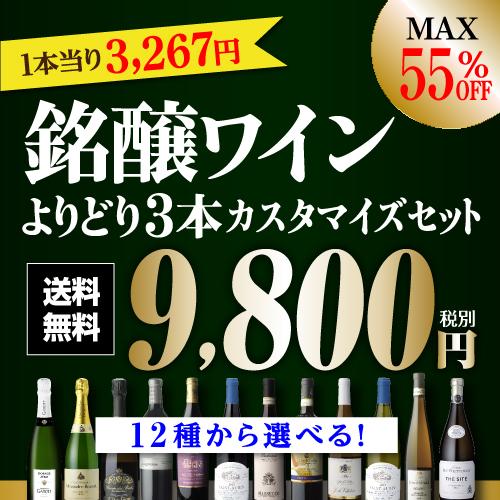 送料無料 MAX55%OFF 好みで選べる!よりどり銘醸ワイン3本 カスタマイズセット シーン、好みにあわせて 組み合わせ自由♪ アソート ワインセット 9,800円均一 赤 白 泡 シャンパン シャンパーニュ フランス スペイン ドイツ 長S