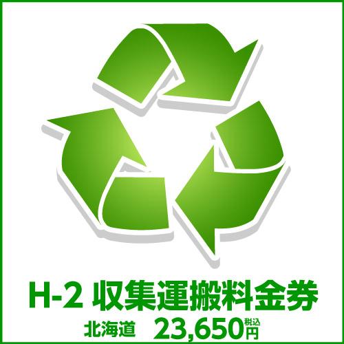 北海道の方 H-2収集運搬料金券 安い 激安 プチプラ 高品質 本体同時購入時 処分するワインセラーのリサイクルをご希望のお客様用 爆買いセール
