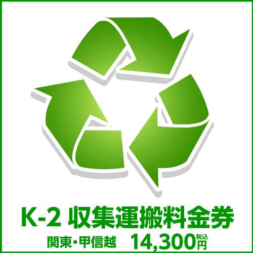 関東 甲信越の方 日本最大級の品揃え K-2収集運搬料金券 処分するワインセラーのリサイクルをご希望のお客様用 商品 本体同時購入時