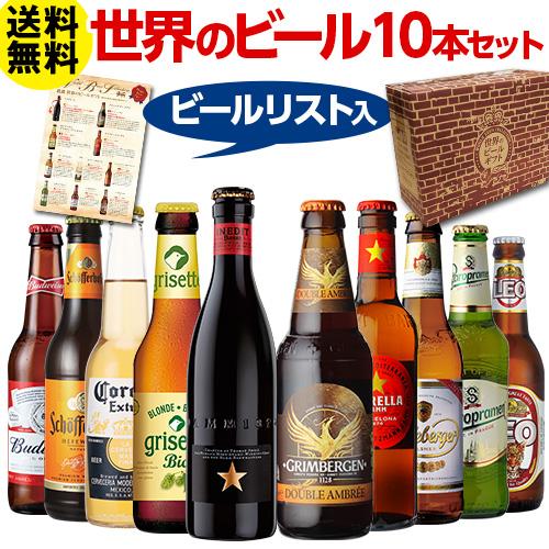 ①b01n86chu世界のビールセット