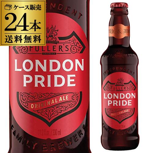 送料無料 フラーズ ロンドン プライド330ml 瓶×24本ケース(24本入) ペール エール イギリス 輸入ビール 海外ビール
