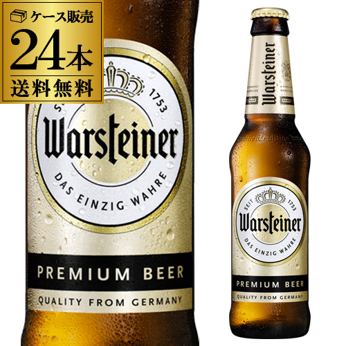 【誰でもP5倍 12/25限定】送料無料 ヴァルシュタイナーピルスナー 330ml 瓶×24本ケース 輸入ビール 海外ビール ドイツ ビール オクトーバーフェスト 長S