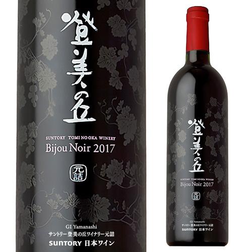登美の丘ワイナリー ビジュノワール 2017 日本ワイン 国産ワイン 赤ワイン
